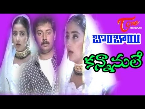 Kannanule Video Song HD | Bombai Telugu Movie Songs | Arvind Swamy | Manisha Koirala
