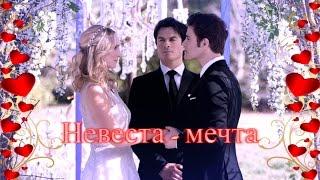 Stefan Caroline Невеста Мечта