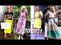 Модное лето 2021 для женщин за 50. Стильные летние образы 50+