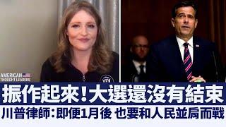 專訪川普律師:即便1月後 也要和人民並肩而戰|@新唐人亞太電視台NTDAPTV |20201218 - YouTube