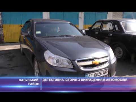 Детективна історія з викраденням автомобіля