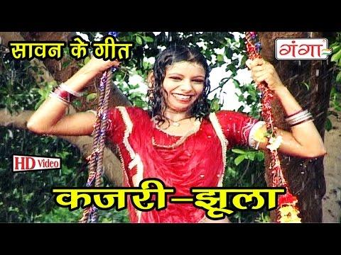 Bhojpuri Song | Lage Maswa Asad Sawan | Kajri Jhula | Sawan Geet 2016 HD | Tarabano
