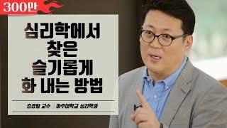 화를 다스리는 법│아주대학교 김경일 교수