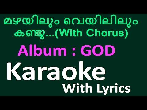 Mazhayilum Veyililum with Chorus | Karaoke with Lyrics | God