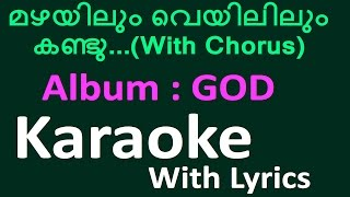 Mazhayilum Veyililum with Chorus | Karaoke with Lyrics | God