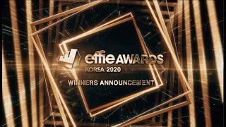 2020 에피 어워드 코리아 수상작 발표 / EFFIE AWARD KOREA 2020 WINNERS ANNOUNCEMENT VIDEO
