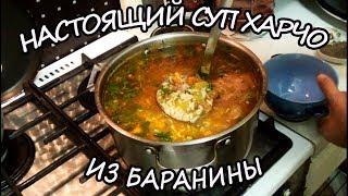 настоящий суп Харчо из баранины