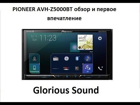 Pioneer AVH-Z5000bt Новое двухдиновое процессорное головное устройство