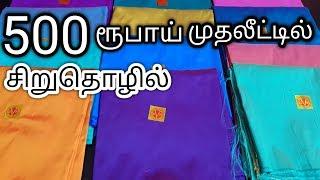 500 ரூபாய் முதலீட்டில் சிறுதொழில் /Business Ideas in Tamil