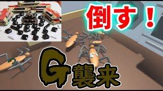 【物理エンジン】ゴキブリホイホイ大量に置いてみた結果【ゴキブリファイター】 thumbnail