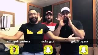 اغنية اريد اشرد بيك الفنان  محمود التركي +علي جاسم +مصطفى العبد الله