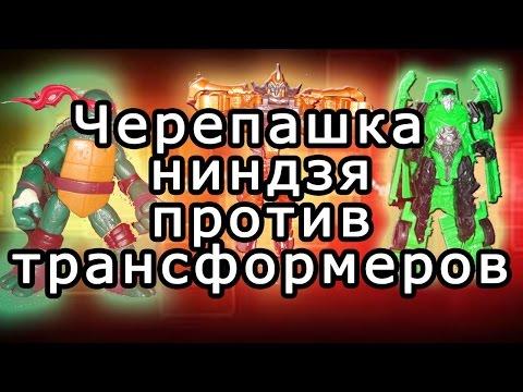 Черепашки ниндзя все мультфильмы смотреть онлайн бесплатно