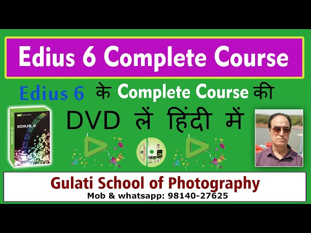 Edius 6 Software Course in Hindi with DVD | Wedding Video Editing & mixing Training | DVD हिंदी में