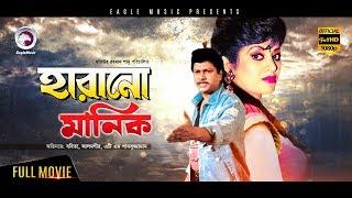 Harano Manik 2017 Bengali Full HD Movie   Alamgir, Bobita, ATM Shamsuzzaman   হারানো মানিক