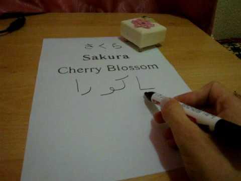 Sakura: How to write your name in Arabic Alphabet