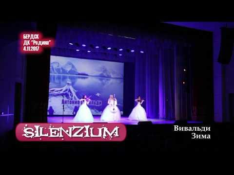 SILENZIUM. Вивальди - Зима. 4.11.2017. Бердск