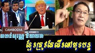 Khan sovan - Khmer still grow by Hun Sen, Khmer news today, Cambodia hot news, Breaking news