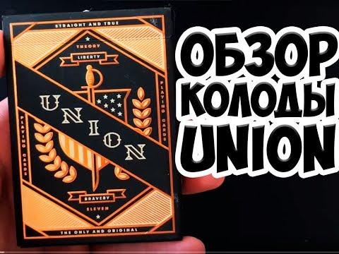 ОБЗОР КОЛОДЫ UNION / КУПИТЬ ИГРАЛЬНЫЕ КАРТЫ ПО ССЫЛКЕ В ОПИСАНИИ