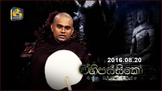 Ehipassiko  - 20th August 2016 - Dalugama Samitha thero