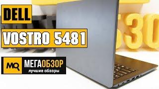 DELL Vostro 5481 обзор ноутбука