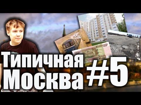 Типичная Москва #5 - Цены в Москве