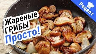 Супер-пупер жареные #грибы .Простой #Рецепт#