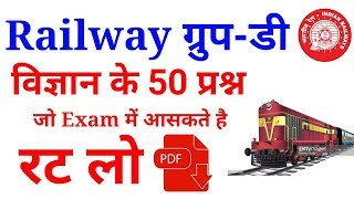 Railway group D online CBT Test practice set in hindi //most expected science quiz //