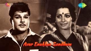 Avar Enakke Sontham | Surangani song
