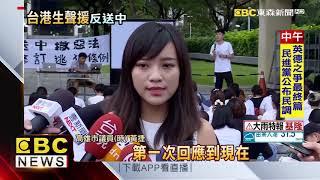 高雄港生發起靜坐 行動聲援「反送中」