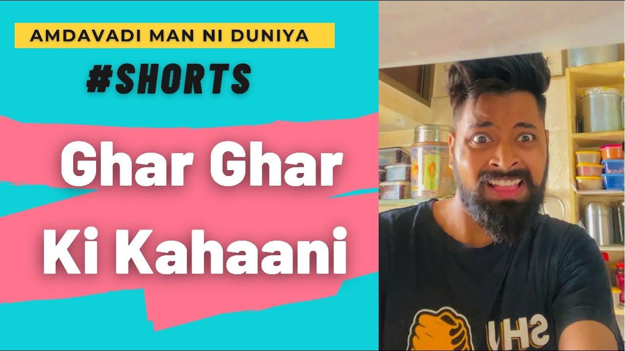 Ghar Ghar Ki Kahaani | #Shorts | Amdavadi Man Ni Duniya