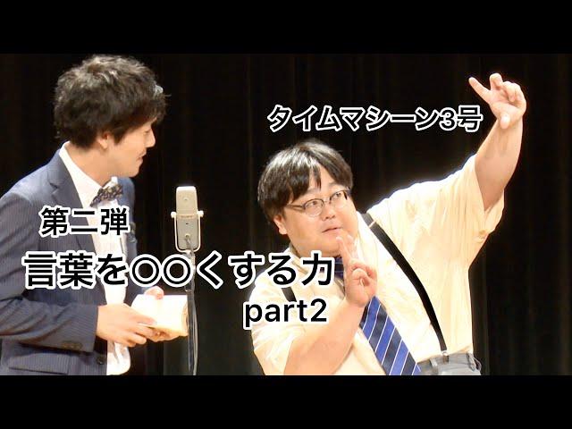 【公式】タイムマシーン3号 漫才 「第二弾 言葉を○○くする力 part2」
