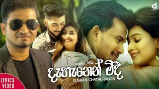 Dehenen Midee - Kushan Chathuranga Official Lyrics Video (2019) | New Sinhala Song | Aluth Sindu