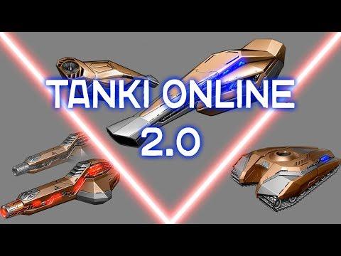 Танки онлайн 2.0   Игра вышла?   Теории и догадки