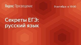 Секреты ЕГЭ: русский язык