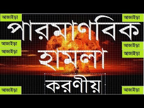 Nuclear Blast!! Can anyone survive l Nuclear Bomb l Ajaira Production