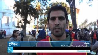 ...المغرب.. الشباب العاطلون عن العمل يتظاهرون لأربع سنوا