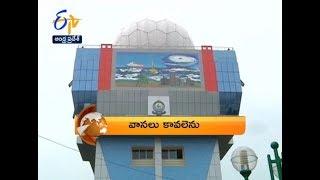7:30 AM   ETV 360   News Headlines   17th June 2019   ETV Andhra Pradesh
