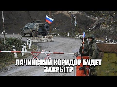 Лачинский коридор будет закрыт? Российские военные уронили танк на дорогу !