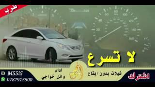 شيلة ياسائق السيارة أداء وائل خواجي 2017