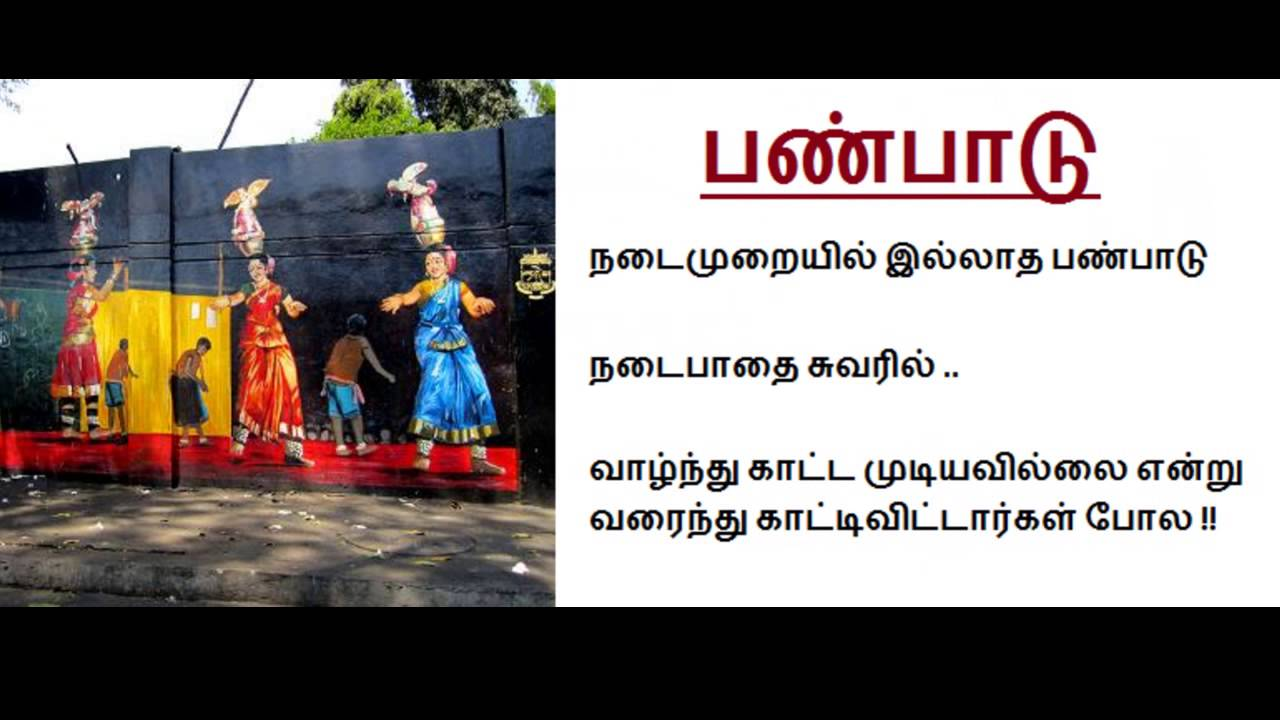 need essay about tamilar panpadu in tamil Welcome to ilakkiyam preserving all tamil texts in one place இணையத்தில் தமிழ் இலக்கியம்.