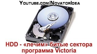 "HDD (жесткий диск) - ""лечим"" битые сектора винчестера, программа Victoria"