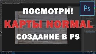 Создание Normal map в фотошопе для начинающих | Видео уроки на русском