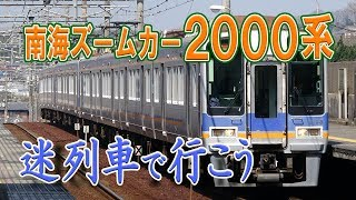 【迷列車で行こう】#32 VVVFハイテクズームカー・南海電車2000系物語 ~車両施策に翻弄され続け、今もなお迷走を続ける登山電車~