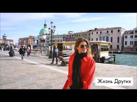 Венеция. Жизнь других. Выпуск от 17.02.2019