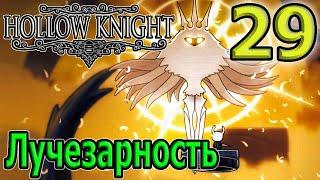 Лучезарность - финальный босс и вторая концовка / Нежный цветок Плакальщицы / Hollow Knight