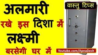 Vastu Tips for Wealth   Vastu for Almirah   अलमारी के लिए वास्तु   Vastu tips for money