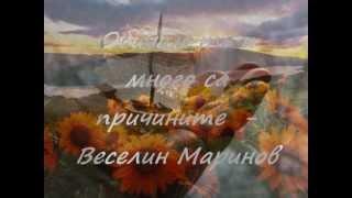 Веселин Маринов - Обичам те и много са причините