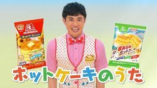 お休みの朝は、森永ホットケーキで元気モリモリ! みんな大好き小島よし...