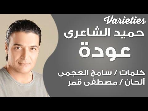 حميد الشاعرى .. عودة (بالكلمات)