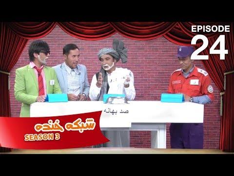 شبکه خنده - فصل سوم - قسمت بیست و چهارم / Shabake Khanda - Season 3 - Episode 24